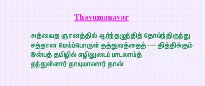 master s tamil poems